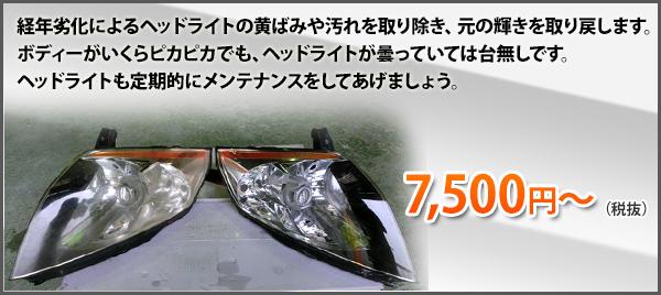 arekore_headlight_price